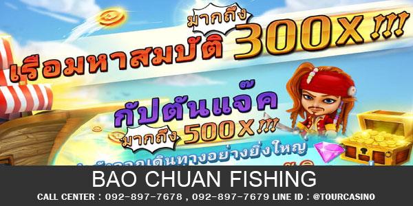 เกมส์ยิงปลา Bao Chuan Fishing