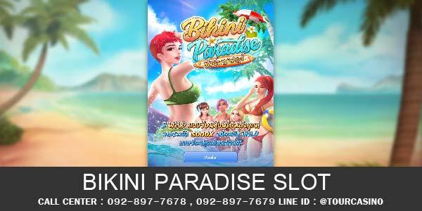 เกมส์สล็อต Bikini Paradise