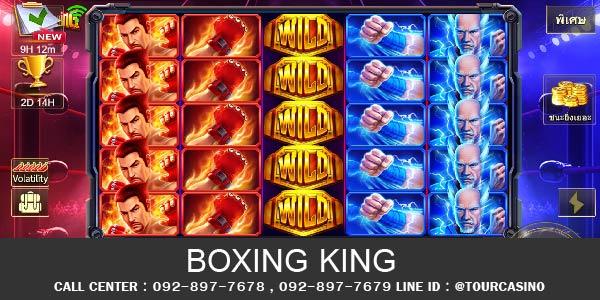 เกมส์สล็อต Boxing King