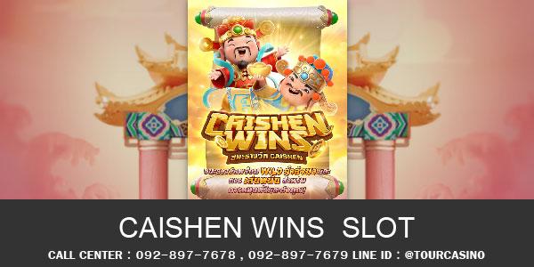 เกมส์สล็อต Caishen Wins