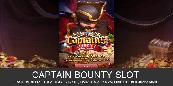 เกมส์สล็อต Captain's Bounty