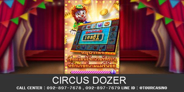 เกมส์ดันเหรียญ Circus Dozer