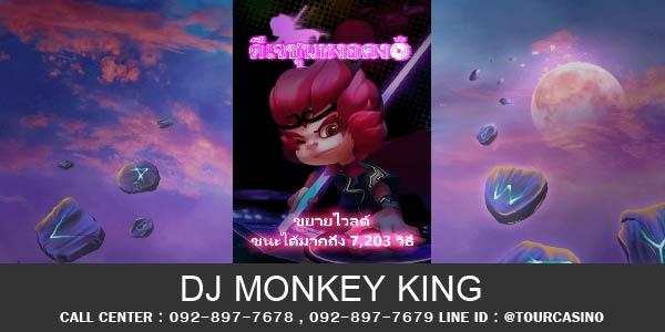 เกมส์สล็อต DJ Monkey King
