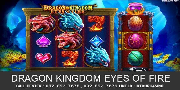 เกมส์สล็อต Dragon Kingdom Eyes of Fire
