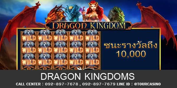 เกมส์สล็อต Dragon Kingdoms