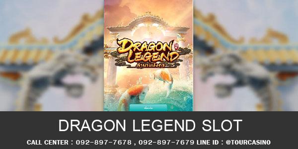 เกมส์สล็อต Dragon Legend