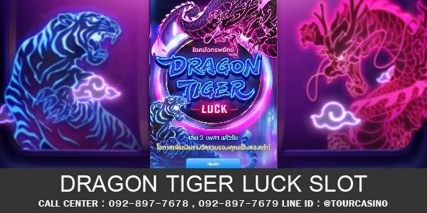 เกมส์สล็อต Dragon Tiger Luck