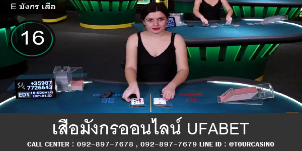 เสือมังกรออนไลน์ UFABET