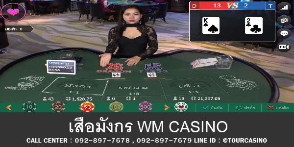 เกมส์เสือมังกรออนไลน์ Wm Casino