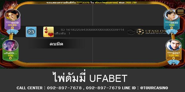 เกมส์ไพ่ดัมมี่ออนไลน์ Ufabet