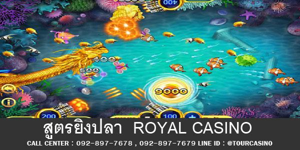 สูตรยิงปลา Royal casino