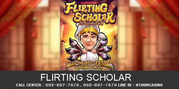 เกมส์สล็อตFlirting Scholar