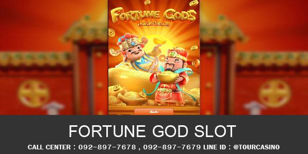 เกมส์สล็อต Fortune God