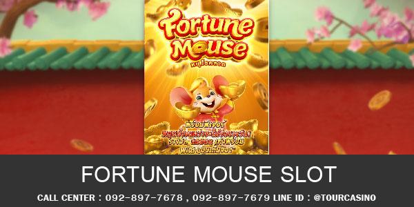 เกมส์สล็อต Fortune mouse