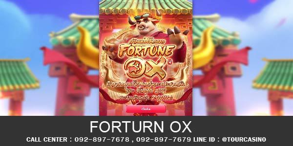 เกมส์สล็อต Fortune OX
