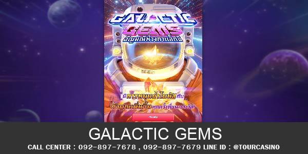 เกมส์สล็อต Galactic Gems