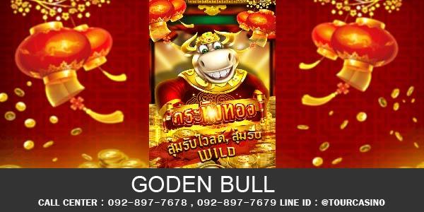 เกมส์สล็อต Golden Bull