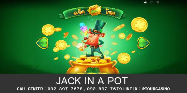 เกมส์สล็อต Jack in a pot