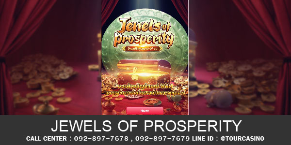 เกมส์สล็อต Jewel Of Prosperity