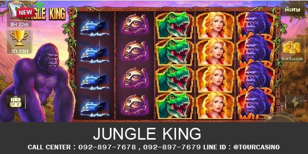 เกมส์สล็อต Jungle King