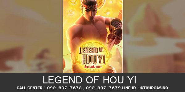 เกมส์สล็อต Legend of Hou Yi