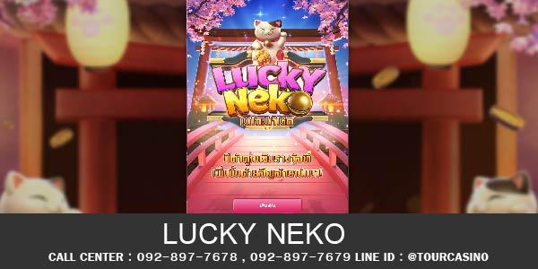 เกมส์สล็อต Lucky Neko
