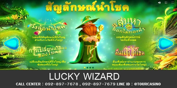 เกมส์สล็อต Lucky Wizard