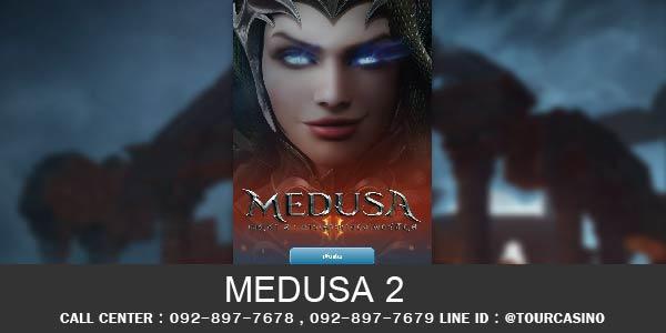 เกมส์สล็อต Medusa 2
