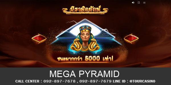 เกมส์สล็อต Mega Pyramid