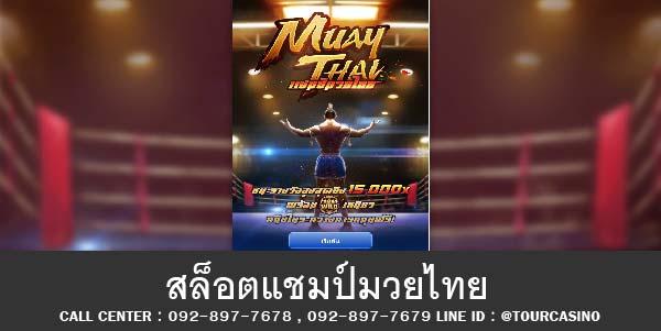 เกมส์สล็อตแชมป์มวยไทย