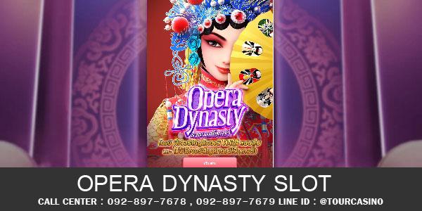 เกมส์สล็อต Opera Dynasty