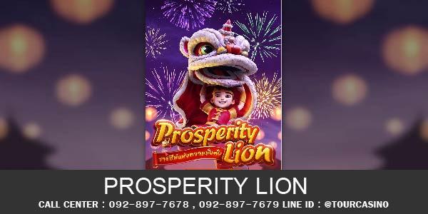 เกมส์สล็อต Prosperity Lion