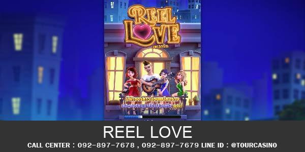 เกมส์สล็อต Reel Love