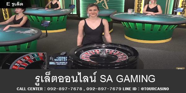 เกมส์รูเล็ตออนไลน์ SA GAMING