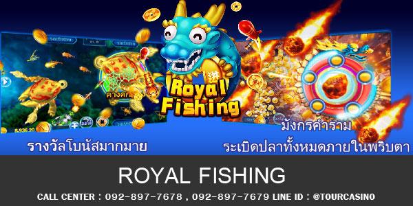 Royal Fishing ยิงปลาออนไลน์