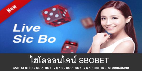 เกมส์ไฮโลออนไลน์ SBOBET
