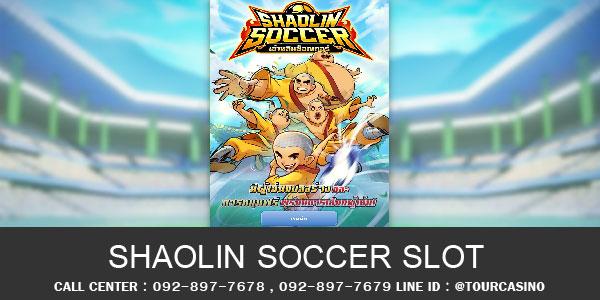 เกมส์สล็อต Shaolin Soccer
