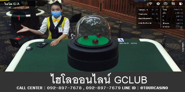 เกมส์ไฮโลออนไลน์ Gclub Casino