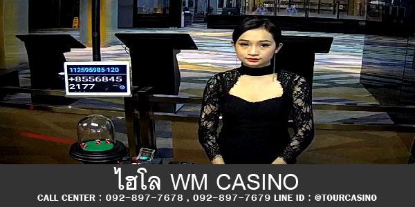 เกมส์ไฮโลออนไลน์ Wm Casino