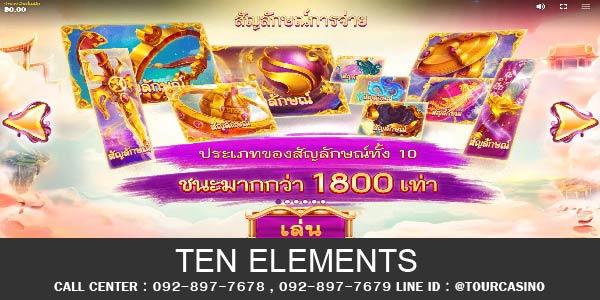 เกมส์สล็อต Ten Elements