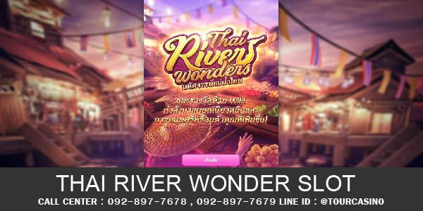เกมส์สล็อต Thai River Wonders