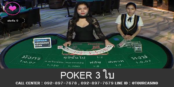เกมส์ไพ่ Poker 3 ใบ