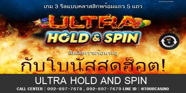 เกมส์สล็อต Ultra Hold and Spin