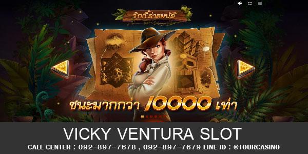 เกมส์สล็อต Vicky Ventura