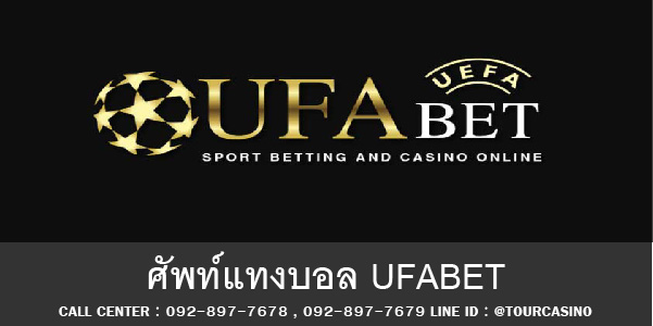 คำศัพท์แทงบอลออนไลน์ Ufabet