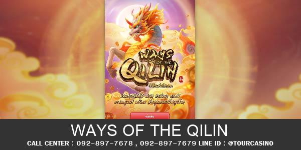 เกมส์สล็อต Ways Of The Qilin