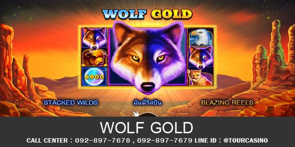เกมส์สล็อต Wolf Gold