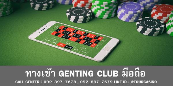 ทางเข้า Genting Club มือถือ