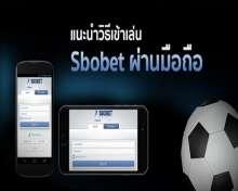 LInk ดาวน์โหลด app sbobet วิธีเข้าเล่นผ่าน Mobile และ WAP Version