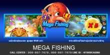 เกมส์ยิงปลา Mega Fishing